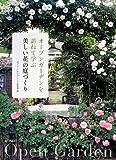 オープンガーデンを訪ねて学ぶ 美しい花の庭づくり