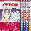 イデアの花 コミック 1-5巻セット (花とゆめコミックス)