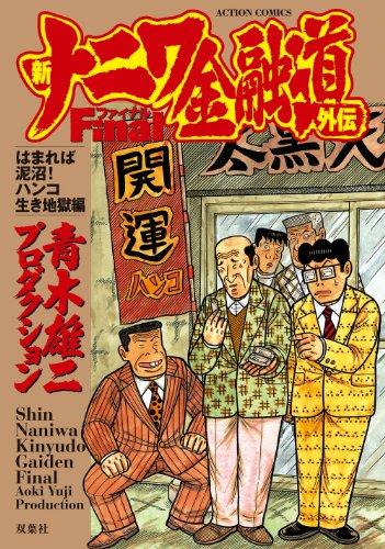 新ナニワ金融道外伝ファイナル