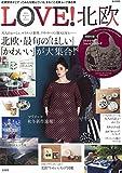 LOVE! 北欧 2014 autumn & winter (e-MOOK 宝島社ブランドムック)