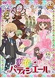 夢色パティシエール12 [DVD]