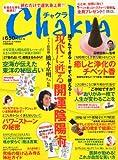 Chakra (チャクラ) 2011年 11月号 [雑誌]