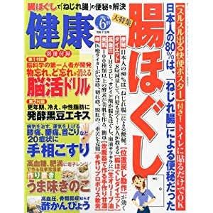 健康 2014年 06月号 [雑誌]