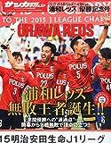 2015Jリーグファーストステージ浦和レッズ優勝記念号 2015年 7/21 号 [雑誌]: サッカーダイジェスト 増刊
