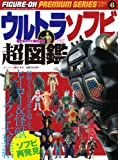 フィギュア王プレミアムシリーズ 6 (ワールド・ムック 827)