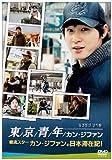東京青年☆カン・ジファン [DVD]