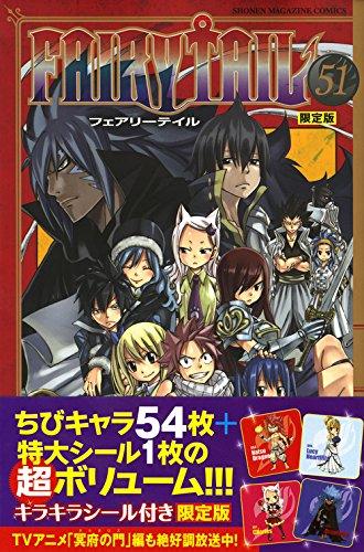 FAIRY TAIL(51) 限定版 (プレミアムKC 週刊少年マガジン)