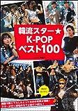 韓流スター★K-POPベスト100 (中経の文庫)