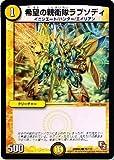 【 デュエルマスターズ 】[希望の親衛隊 ラプソディ] コモン dmr05-076《ゴールデン・エイジ》 シングル カード