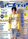声優アニメディア 2008年 06月号 [雑誌]