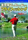 里見栄正の始める続けるフライフィッシング(Angling fan Trout fishing DVD)