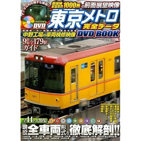東京メトロ 完全データ DVD BOOK (メディアックスMOOK)