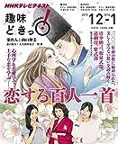 NHK 趣味どきっ!(月曜) 恋する百人一首 2015年 12月~2016年1月 [雑誌] NHKテキスト
