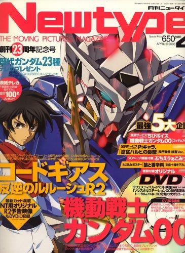 Newtype (ニュータイプ) 2008年 04月号 [雑誌]