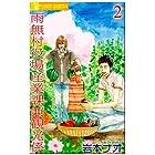 雨無村役場産業課兼観光係 2 (フラワーコミックス)