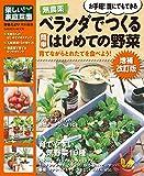 無農薬 ベランダでつくる簡単はじめての野菜増補改訂版 楽しい家庭菜園 (学研ムック)