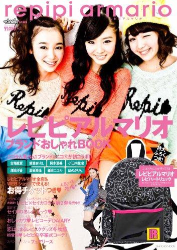 repipi armario 2012 ‐ ブランドおしゃれBOOK 大きい表紙画像