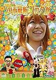 ロケみつ ~ロケ×ロケ×ロケ~ 桜・稲垣早希 関西縦断ブログ旅 2 パンダの巻 [DVD]