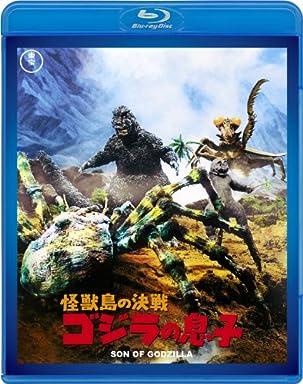 怪獣島の決戦 ゴジラの息子 【60周年記念版】 [Blu-ray]