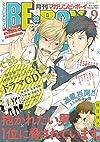 MAGAZINE BE×BOY (マガジンビーボーイ) 2015年 09月号 御景椿10周年記念ドラマCD付 [雑誌]