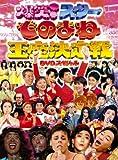 爆笑スターものまね王座決定戦DVDスペシャル[DVD]