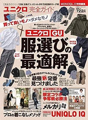 【完全ガイドシリーズ239】ユニクロ完全ガイド (100%ムックシリーズ)