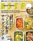 野菜たっぷり!1週間ずっとおいしい!つくりおきサラダとマリネ とっておきシリーズ (別冊ESSE)