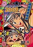 こち亀文庫 22 2003南国果実姉妹 (集英社文庫 あ 28-67)