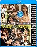 グレイズ/厳選!お掃除フェラ Super Hi-Vision collection [Blu-ray]