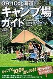 09-10 北海道キャンプ場ガイド