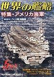 世界の艦船 2014年 05月号 [雑誌]