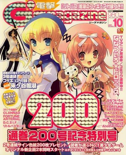 電撃G'smagazine (デンゲキジーズマガジン) 2007年 10月号 [雑誌]