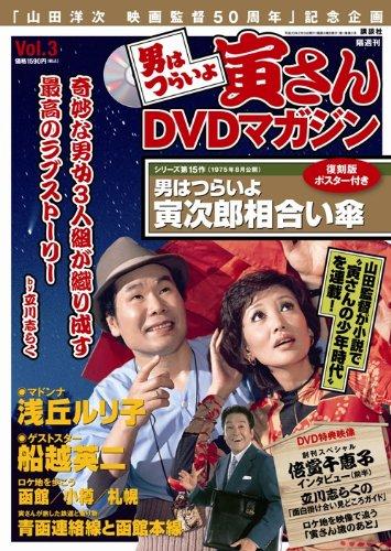 男はつらいよ 寅さんDVDマガジン 2011年 2/15号 [雑誌]
