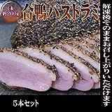 カルナ食品 (5本) 合鴨パストラミ 5本セット (約1キロ) 冷凍