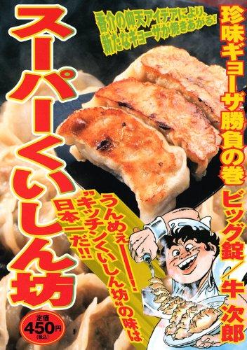 スーパーくいしん坊 珍味ギョーザ勝負の巻 (プラチナコミックス)