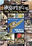 砂漠は生きている [DVD]