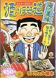 酒のほそ道 秋 海の美味スペシャル (Gコミックス)