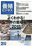 養殖ビジネス 2015年 02 月号 [雑誌]