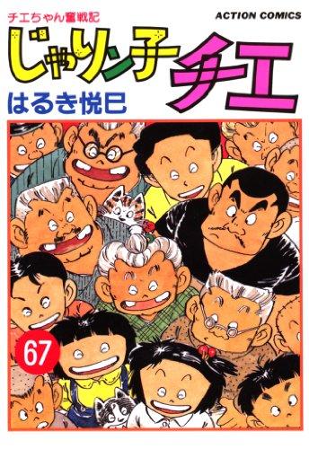 じゃりン子チエ : 67 (アクションコミックス)
