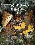 ファンタジーの世界を描く -幻獣編-