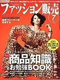 ファッション販売 2011年 07月号 [雑誌]
