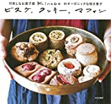 Amazon.co.jpビスケ、クッキー、マフィン 可笑しなお菓子屋 kinacoのオーガニックな焼き菓子