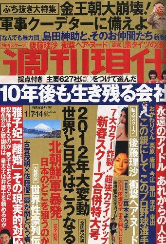 週刊現代 2012年 1/7・14合併号[雑誌]