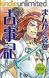 学研まんが 日本の古典まんがで読む 古事記 ランキングお取り寄せ