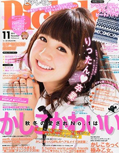 Pichile(ピチレモン) 2015年 11 月号 [雑誌]