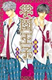 学園王子 8 (講談社コミックスデラックス)