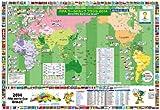 2014年ワールドカップサッカーブラジル大会 FIFAオフィシャルライセンス 世界地図 日本語版 (紙箱入り1枚)