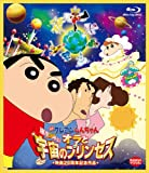 映画 クレヨンしんちゃん 嵐を呼ぶ!オラと宇宙のプリンセス[Blu-ray/ブルーレイ]