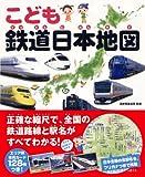 こども 鉄道日本地図(カード付)