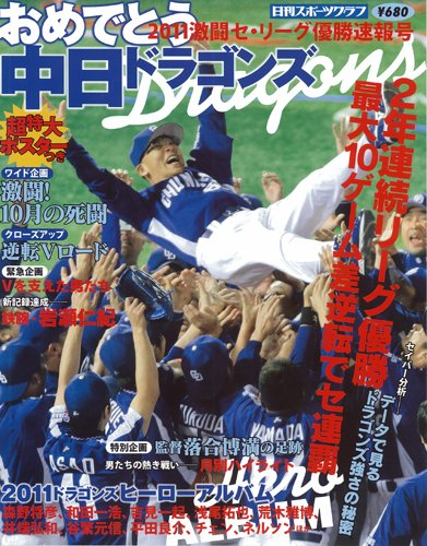 おめでとう中日ドラゴンズ—2011激闘セ・リーグ優勝速報号 (NIKKAN SPORTS GRAPH)